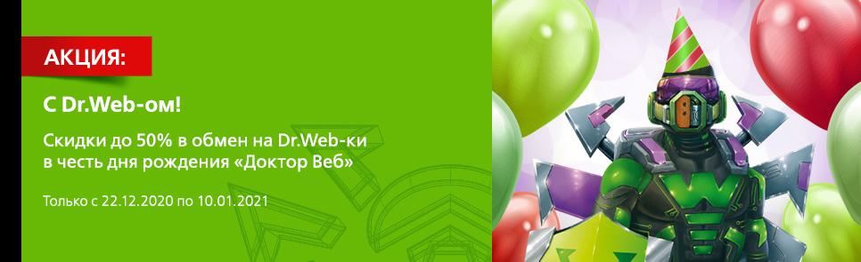 Ключ активации Dr.Web 2021: журнальный и с мгновенной доставкой