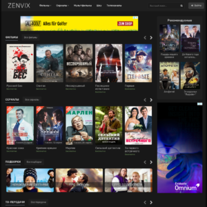 Какие возможности даёт киношаблон Zenvix?